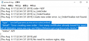 letsencrypt速率限制,too many certificates already issued for exact set of domains