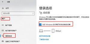 离开电脑自动锁定,普通Windows10电脑也能搞定自动锁屏