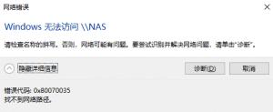 WIN10访问网络共享文件夹时出现0x80004005错误
